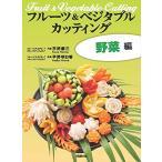 DVD フルーツ&ベジタブル カッティング 野菜編 AH03-3 おもてなし ホームパーティにも カービング 全1巻