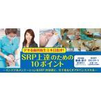 デキる歯科衛生士を目指す SRP上達のための10ポイント スケーリング ルートプレーニング 歯科衛生士 基礎 DE155-S 全1巻