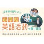 山形県川西町にみる小学校英語活動の取り組み  英語教育DVD E153-S 全2巻