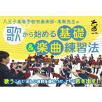 八王子高等学校吹奏楽部・高梨先生の歌から始める基礎&楽曲練習法 高梨晃 全国大会出場 M86-S 全3巻