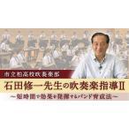 市立柏高校吹奏楽部・石田修一先生の吹奏楽指導II 吹奏楽 M93-S 全3巻