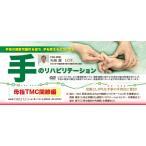 手指の関節可動性を保ち、手を使えるようにする手のリハビリテーション 母指TMC関節編 理学療法 ME212-S 全1巻