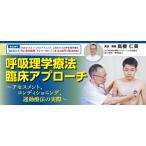 呼吸理学療法 臨床アプローチ 理学療法 ME213-S 全4巻