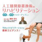 人工膝関節置換術のリハビリテーション ー術前から術後フォローアップまでー ME284-S 理学療法 全2巻