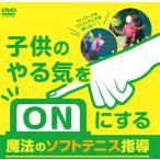 子供のやる気をONにする魔法のソフトテニス指導 間庭経之 TV27-S 全1巻