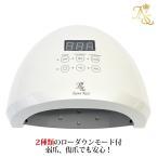 ショッピングLED ネイルLEDライトで唯一2年保証で日本製!サロン用LED36wとサロン用LED24wが選べるメイドインTokyo LEDライトLED9デビュー!