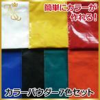 ジェルネイル カラージェル プロ用ペイント カラーパウダー7色セット各0,2g入り