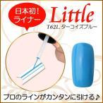 カラージェル LED UV ソークオフ5ml リトルターコイズブルーライナーT62L