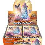 ポケモンカードゲーム ソード&シールド 強化拡張パック 摩天パーフェクト 10パック