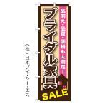 Yahoo!のぼり旗の(株)日本ブイシーエスブライダル家具 SALE のぼり旗/家具関連
