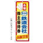 各種西日本鉄道会社 株主優待券 高価買取 のぼり旗/買取関連