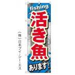 活き魚あります のぼり旗/釣り具関連