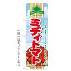 「ミディトマト」のぼり旗