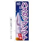 ハスカップソフト のぼり旗/ソフトクリーム アイス関連