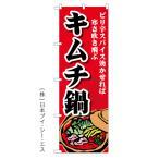キムチ鍋 のぼり旗