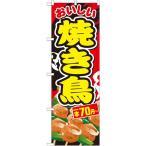 おいしい焼き鳥 一本70円〜 のぼり旗/料理関連
