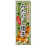 みたらし団子 のぼり旗/スイーツ 菓子関連