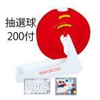 SALE【プラスチック抽選器200玉付】ガラガラガラポン抽選機