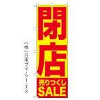 【閉店売りつくしSALE】特価のぼり旗