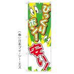 【びっくりポン!安い!】特価のぼり旗 [NSV-0580]