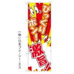 【びっくりポン!激旨!】特価のぼり旗 [NSV-0581]