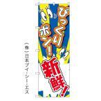 【びっくりポン!新鮮!】特価のぼり旗 [NSV-0582]
