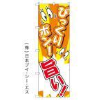【びっくりポン!旨い!】特価のぼり旗 [NSV-0583]