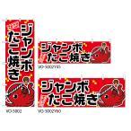 【ジャンボたこ焼き】特価のぼり旗・横幕