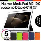 液晶保護フィルム付 docomo dtab d-01H 10.1 HuaWei MediaPad M2 10インチ 専用保護ケースカバー 超薄型 高級PUレザー・三つ折・スタンド機能付き