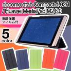 docomo dtab Compact d-02H / Huawei MediaPad M2 8.0 ファーウェイメディアパッド M2 8.0 専用タブレットケースカバー