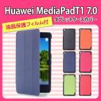 液晶保護フィルム付 Huawei MediaPadT1 7.0 ファーウェイメディアパッド T1 7.0 タブレットケースカバー