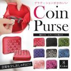 【IRRGANG】(イルガング)編みこみ 可愛い レディース 女性 財布 コインケース 小銭入れ