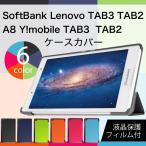 液晶保護フィルム付 Lenovo Tab2 A8  SoftBank Tab2 Y!mobile ワイモバイル 501LV タブレット 専用 高品質PUレザー ケース カバー