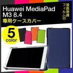 docomo dtab Compact d-01J / Huawei MediaPad M3 8.4 ケース 専用保護ケースカバー 液晶保護フィルム付 超薄型 超軽量 高品質PUレザー使用