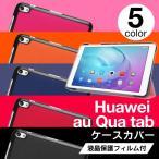 液晶保護フィルム付 Huawei au Qua tab 02 HWT31 / Huawei mediapad t2 10.0 pro 専用 ケース カバー