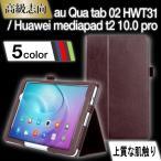 高級志向 Huawei au Qua tab 02 HWT31 / Huawei mediapad t2 10.0 pro 専用ケースカバー