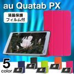 液晶保護フィルム付 Huawei au Qua tab PX 専用 ケース カバー