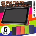 Qua tab PZ 10.1インチ専用 ケース カバー 保護フィルム付 薄型 軽量スタンド機能付ケースカバー
