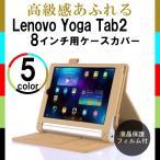 液晶保護フィルム付 高級志向 Lenovo yoga Tab 2 8インチタブレット専用ケースカバー