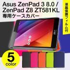 Asus ZenPad 3 8.0 / ZenPad Z8 ZT581KL 専用ケースカバー 保護フィルム付 薄型 軽量スタンド機能付