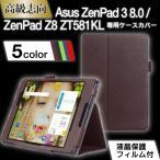 Asus ZenPad 3 8.0 / ZenPad Z8 ZT581KL 専用ケースカバー 【高級志向】 超薄型 超軽量 高品質 液晶保護フィルム付