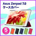 液晶保護フィルム付 Asus Zenpad7 Z370C Z370KL   オートスリープ対応 ケースカバー