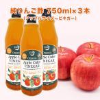送料無料 アップルサイダービネガー 純りんご酢 750ml×3本セット 無添加 非加熱 オーク樽熟成 砂糖不使用