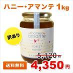 送料無料 訳あり OUTLET ハニー・アマンテ 1,000g 1kg  古代の森の花々のはちみつ 100%オーストラリア産蜂蜜 低温充てん製法 honey