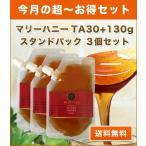 マリーハニー TA 30+ 130g スタンドパック3個セット マヌカハニーと同様の健康活性力! オーストラリア・オーガニック認定蜂蜜