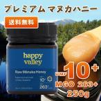 送料無料 プレミアム マヌカハニー UMF10+ 250g ニュージーランド産 honey はちみつ 蜂蜜