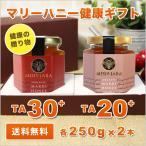 健康の贈り物 ギフト  マリーハニー TA 30+&20+ 各250g 2本セット  オーストラリア・オーガニック認定 honey はちみつ 蜂蜜 送料無料