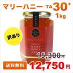 送料無料 訳あり OUTLET マリーハニー TA 30+ 1,000g(1kg) マヌカハニーと同様の健康活性力! オーストラリア・オーガニック認定 はちみつ 蜂蜜