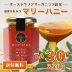 送料無料 マリーハニー TA 30+ 250g  マヌカハニーと同様の健康活性力! オーストラリア・オーガニック認定 はちみつ 蜂蜜