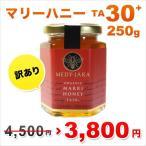 訳あり OUTLET マリーハニー TA 30+ 250g  マヌカハニーと同様の健康活性力! オーストラリア・オーガニック認定 はちみつ 蜂蜜